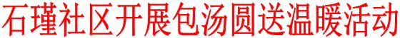 石瑾社区开展包汤圆送温暖活动