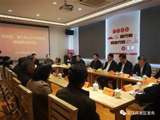 市区两级人大代表、区委书记王庆华来开发区(同里镇)接访群众