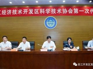 吴江经济技术开发区科学技术协会 第一次代表大会胜利召开