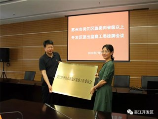 吴江经济技术开发区监察工作委员会正式挂牌成立