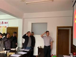 """梵香村开展""""不忘初心,牢记使命""""主题教育党课"""