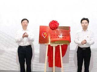 吴江高新区(盛泽镇)党建服务中心暨区域党建工作站正式启用