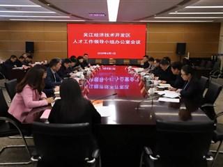 力争3年内新增10万平方米科创载体!吴江开发区进一步激发科技人才创新活力
