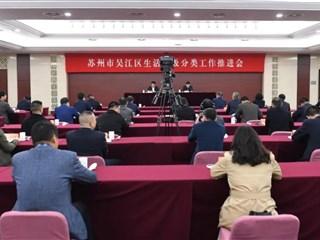 吴江开发区组织收听收看苏州市生活垃圾分类工作推进会和吴江区续会