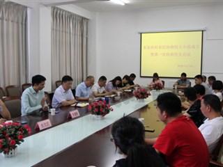 朱家浜村召开基层协商民主议事会成立大会暨2020年第一次协商民主议事会议