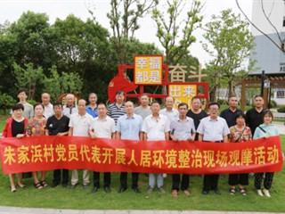 朱家浜村党员代表开展人居环境整治现场观摩活动