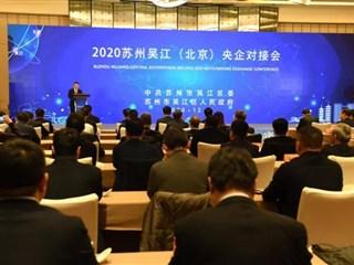 2020苏州吴江(北京)央企对接会在京举行,吴江开发区两个项目签约!