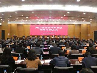 吴江开发区召开领导干部会议!宣布主要领导调整决定