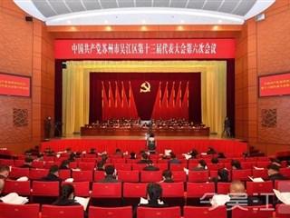 中共苏州市吴江区第十三届代表大会第六次会议举行
