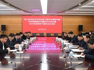 李铭在全程参加指导吴江开发区党工委民主生活会时强调:多出一些走在前列的场景和改革案例!