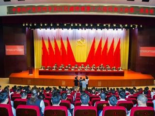 中共苏州市吴江区盛泽镇第十六届代表大会第一次会议开幕